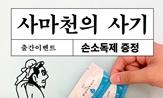 <만화로 읽는 사마천의 사기4>출간 이벤트