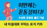 <수상한 운동장>출간 기념 이벤트