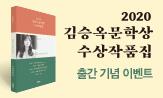 2020 김승옥문학상 수상작품집 출간 이벤트