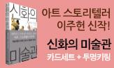 <신화의 미술관 2권> 출간 기념 이벤트