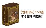 <엔네아드 1~3권> 예약판매 이벤트