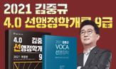 <2021 김중규 선행정학개론>미니북 이벤트