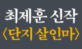 <단지 살인마>출간 기념 이벤트