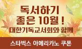 [대한기독교서회] 10월 이벤트