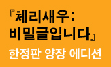 <체리새우: 비밀글입니다>10만 부 기념 이벤트