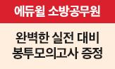 <에듀윌 소방공무원>봉투모의고사 이벤트