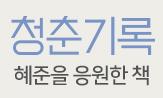 tvN 청춘기록 방영 기념 이벤트