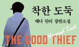 <착한 도둑>출간 기념 이벤트