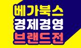 <존리의 금융문맹 탈출> 출간 이벤트