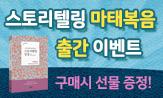 <스토리텔링 마태복음> 출간 기념 이벤트