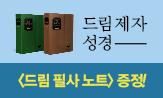 <드림 제자 성경> 출간 기념 이벤트