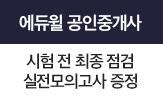 <에듀윌 공인중개사>실전모의고사 이벤트