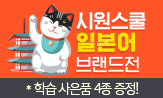 시원스쿨 일본어 브랜드전
