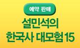 <설민석의 한국사 대모험 15>예약판매 이벤트