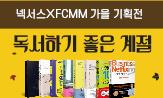 넥서스 X FCMM 가을 기획전