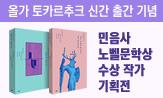 [민음사] 노벨 문학상 수상작가 기획전