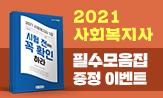 <2021 사회복지사 1급>시험 전에는 꼭 확인하라 이벤트