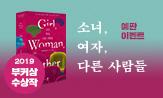 <소녀, 여자, 다른 사람들> 예약판매 이벤트