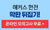 <해커스 NCS 한전>막판 뒤집기 이벤트
