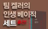 <팀 켈러의 인생 베이직 세트> 출간기념이벤트