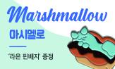 <마시멜로> 출간 기념 이벤트