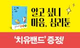 <알고싶니 마음 심리툰> 출간 기념 이벤트
