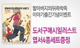 <할아버지의 뒤죽박죽 이야기> 출간 기념 이벤트