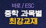 <중등 바로/ESC 시리즈>L홀더 이벤트