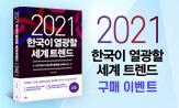<2021 한국이 열광할 세계 트렌드> 출간 기념 이벤트