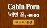 <캐빈폰 인사이드 세트> 출간 기념 이벤트