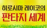 <혼령 장수> 출간 기념 이벤트
