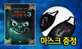 <데블 X의 수상한 책> 출간 기념 이벤트