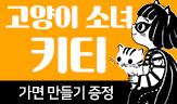 <고양이 소녀 키티> 출간 기념 이벤트