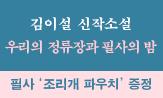 <우리의 정류장과 필사의 밤> 출간 기념 이벤트