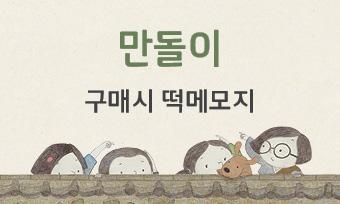 <만돌이> 출간 기념 이벤트