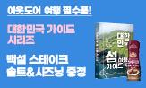 『대한민국 섬 여행 가이드』 출간!