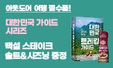 『대한민국 트레킹 가이드』 출간!