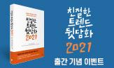 <친절한 트렌드 뒷담화> 출간 기념 이벤트