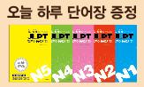 [동양북스] JLPT / HSK 합격기원 이벤트