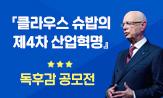 <클라우스 슈밥의 제4차 산업혁명 시리즈> 독후감 공모전