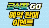 <급식왕 GO> 예약판매 이벤트