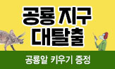 <공룡 지구 대탈출> 출간 이벤트
