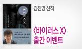 김진명 신작 소설 『바이러스 X』 예약 이벤트