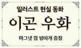 <이곤 우화> 출간 기념 이벤트