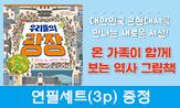 <우리들의 광장> 출간 이벤트