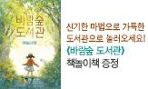 <바람숲 도서관> 출간 이벤트