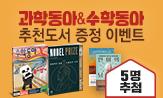 과학동아+수학동아 가을독서 이벤트