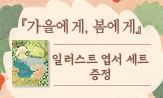 <가을에게, 봄에게> 엽서 증정 이벤트