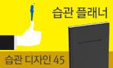 <습관디자인45> 출간 기념 이벤트