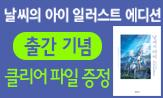 <날씨의 아이 일러스트 에디션> 출간 이벤트